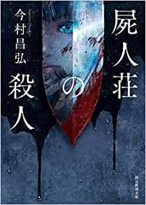 屍人荘の殺人 小説