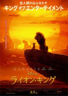 ライオン・キング(超実写版)