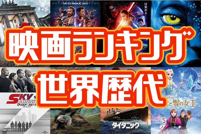 2019 映画 ランキング 興行 収入
