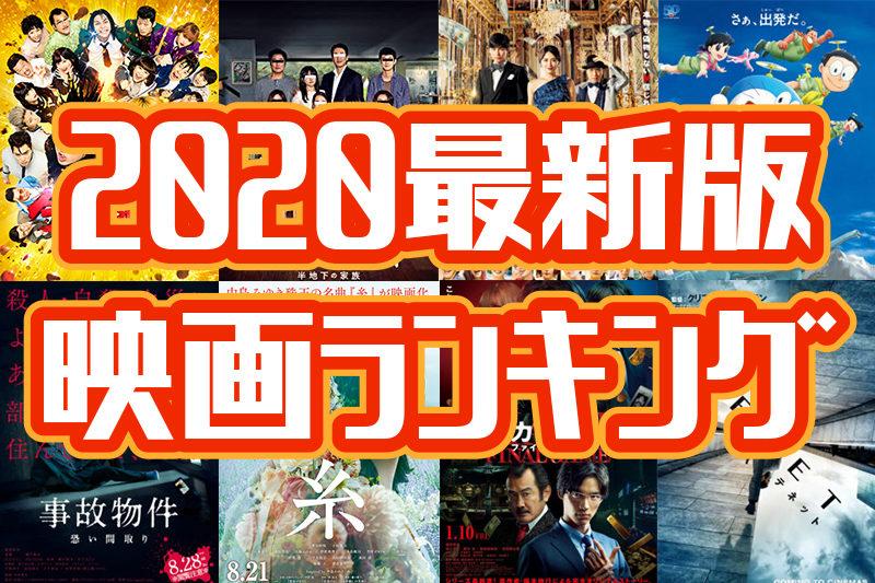映画ランキング2020