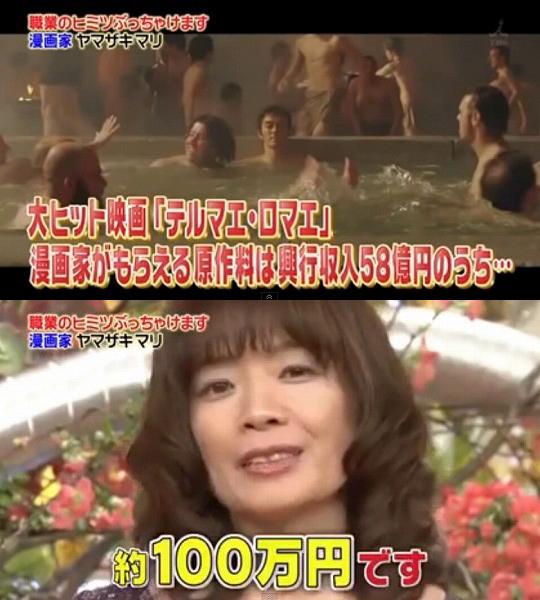テルマエ・ロマエ100万円