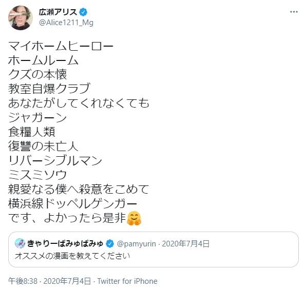 広瀬アリス-ツイッター