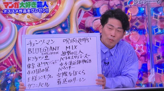 ジャンポケ太田_アメトーク